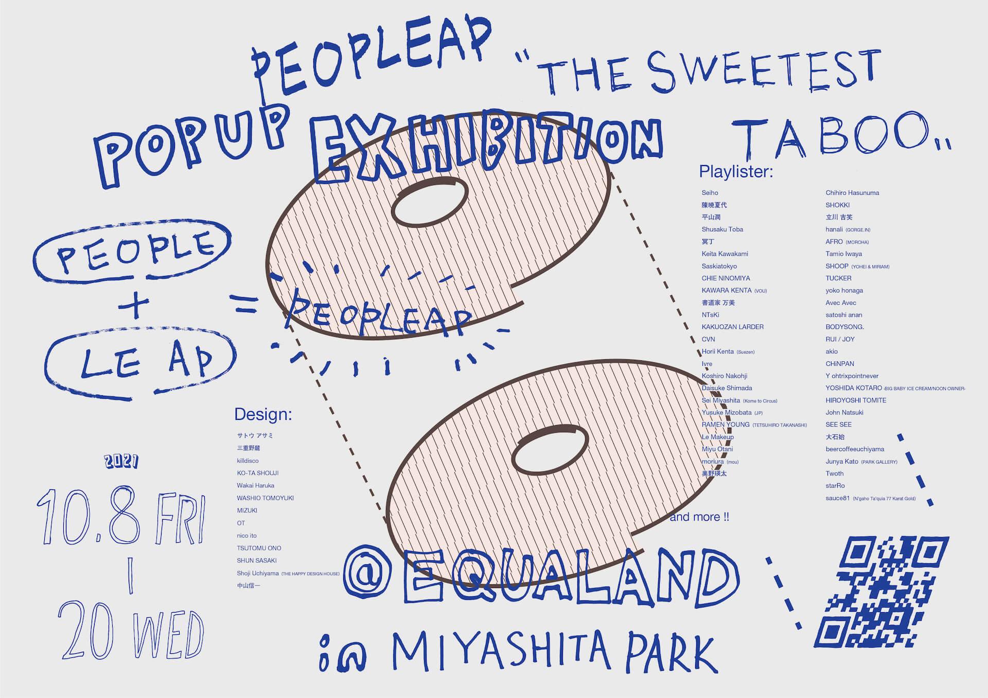 PEOPLEAPが13名のデザイナーをフィーチャーしたポップアップ展をEQUALAND SHIBUYAで開催!サトウ アサミ、中山信一らが参加 art211011_peopleap_011