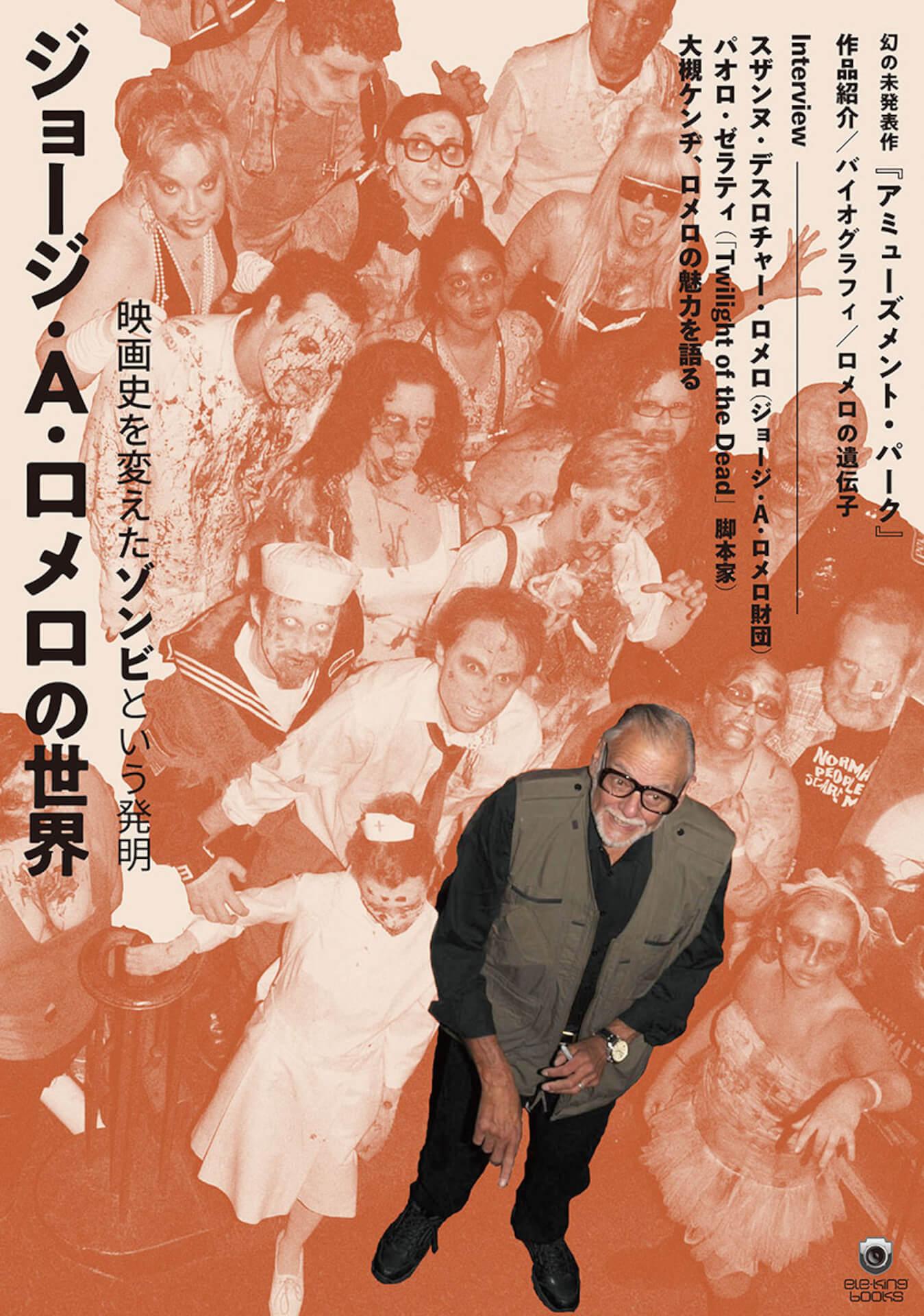『ジョージ・A・ロメロの世界 映画史を変えたゾンビという発明』発売&『アミューズメント・パーク』公開記念!DOMMUNEで『実写版ジョージ・A・ロメロの世界』が配信決定 music211012_george_andrew_romero_01