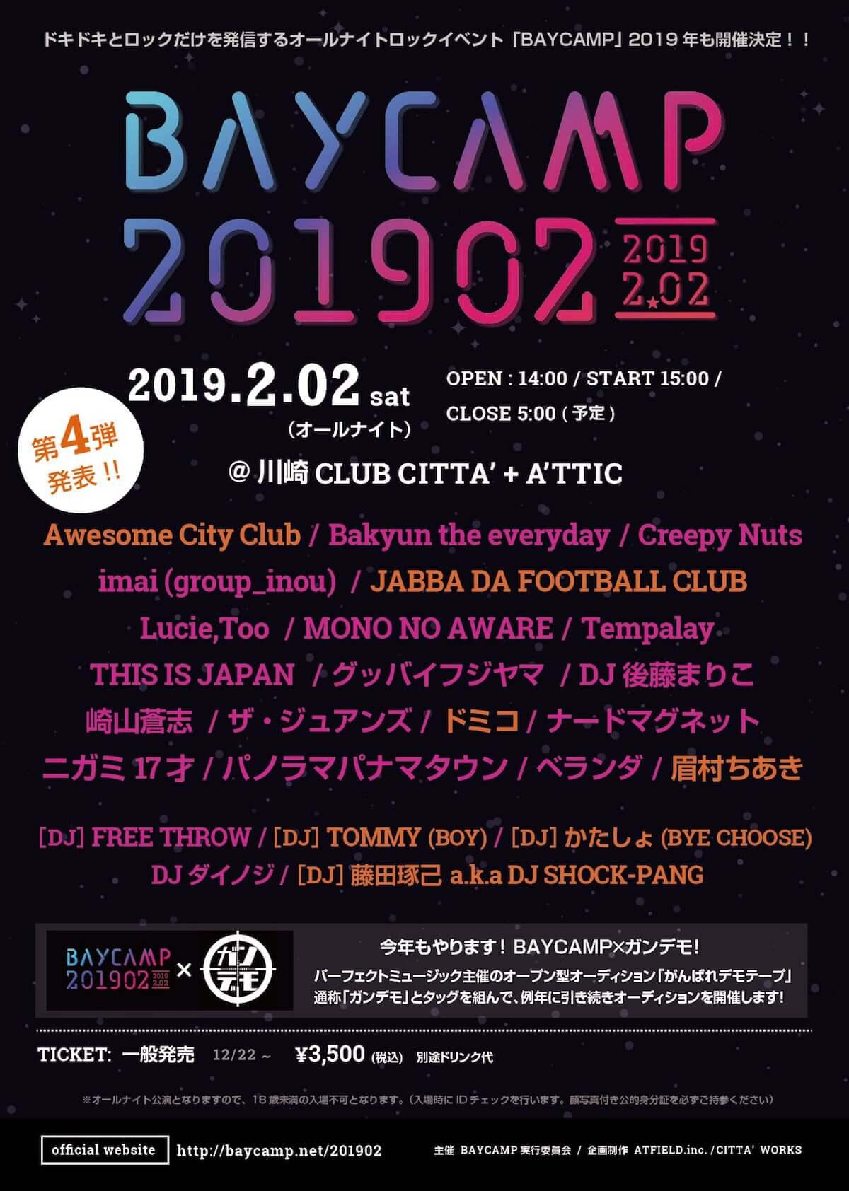 BAYCAMP 第4段でAwesome City Club 、ドミコ、JABBA DA FOOTBALL CLUBら7組追加 music181221_baycamp2019_01-1200x1684