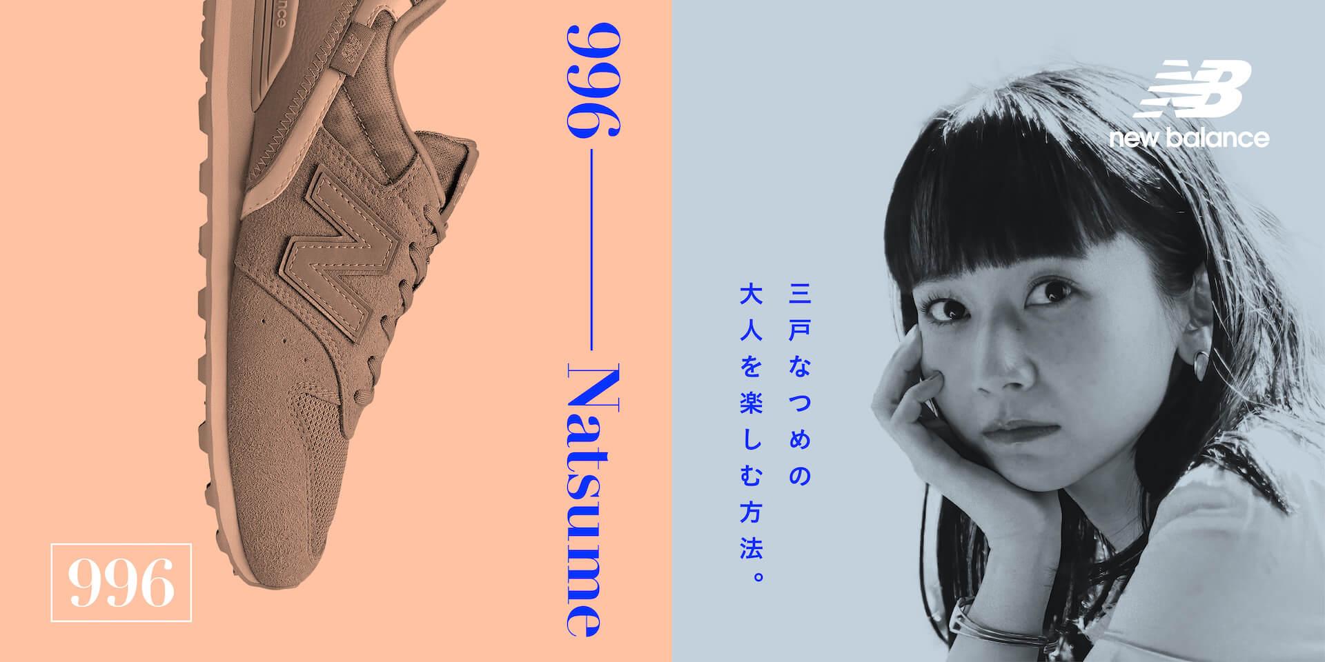 三戸なつめがニューバランス「WL996」の最新作でセルフコーディネート!特設サイトでインタビューも公開 life210401_newbalance996_yoshimura2