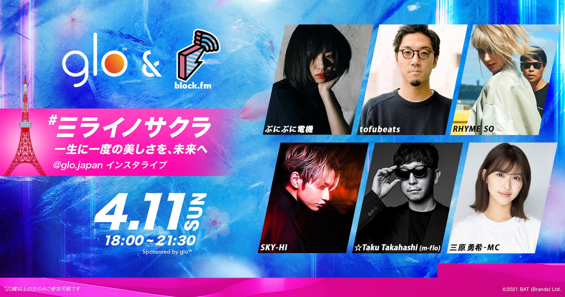 gloとblock.fmによるIGライブ「#ミライノサクラ」が開催決定!SKY-HI、☆Taku Takahashi、tofubeatsらが桜色のステージでライブ music210406_glo-blockfm-210406_4