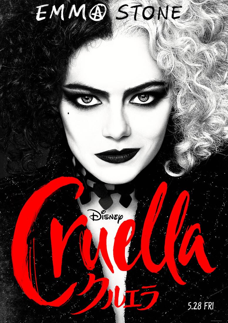 エマ・ストーン演じるエステラの身に何が起きたのか...?ディズニー最新作『クルエラ』の場面写真が一挙解禁! film210408_cruella-210408_6