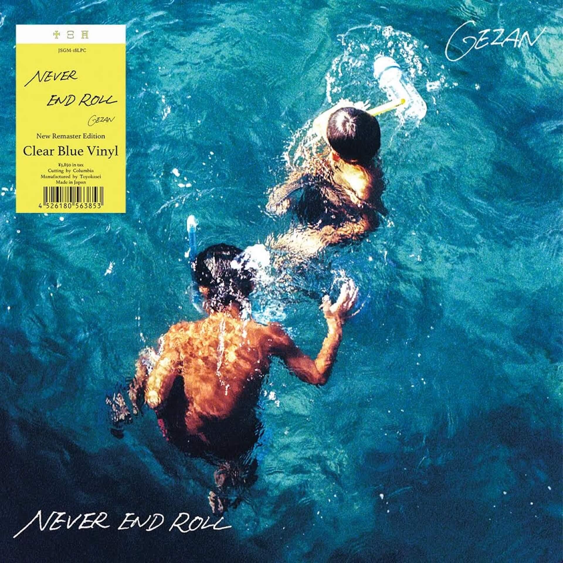 〈十三月〉作品のレコード盤が13ヶ月連続リリース第6弾にGEZANの3rdアルバム『NEVER END ROLL』が登場! music210408_jusangatsu-210408_3