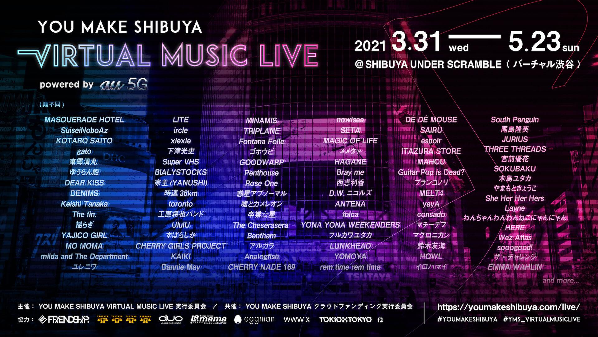 バーチャル渋谷にライブハウスがオープン!音楽ライブ<YOU MAKE SHIBUYA VIRTUAL MUSIC LIVE>総勢100組のラインナップが発表 music210414_virtualshibuya-210414_5