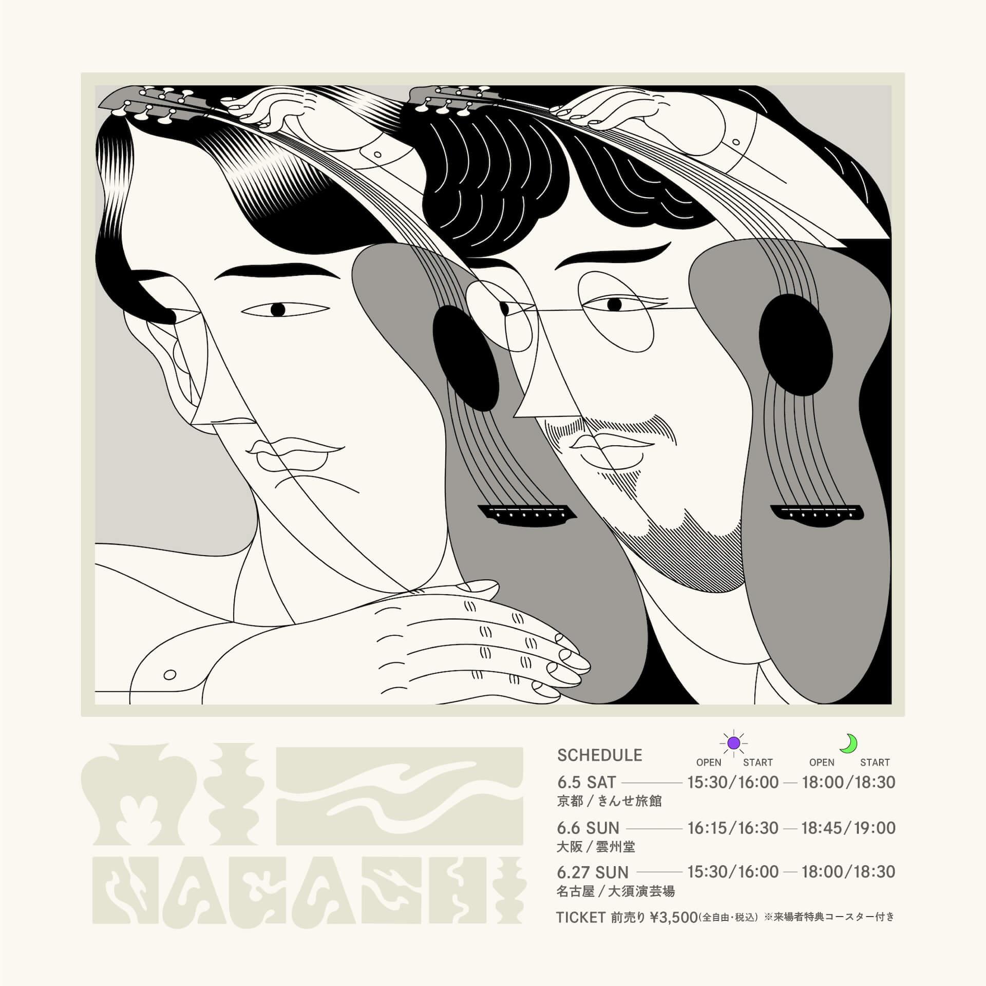 MONO NO AWARE玉置周啓と加藤成順によるユニットMIZが京名阪ワンマンツアーを開催決定! music210419_miz-210419_1