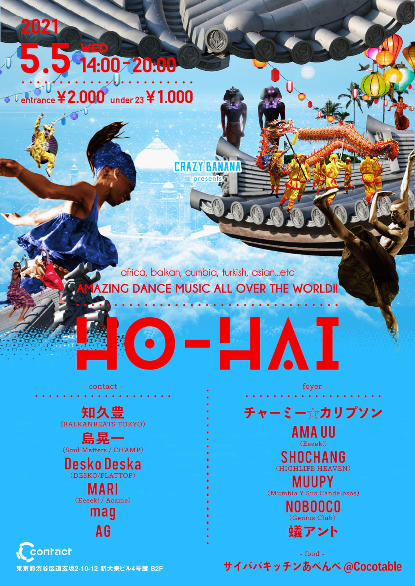 Contact Tokyoにてワールドミュージックの桃源郷<CRAZY BANANA presents HO-HAI 端午の節>が開催決定! music210420_ho-hai-2104120_1