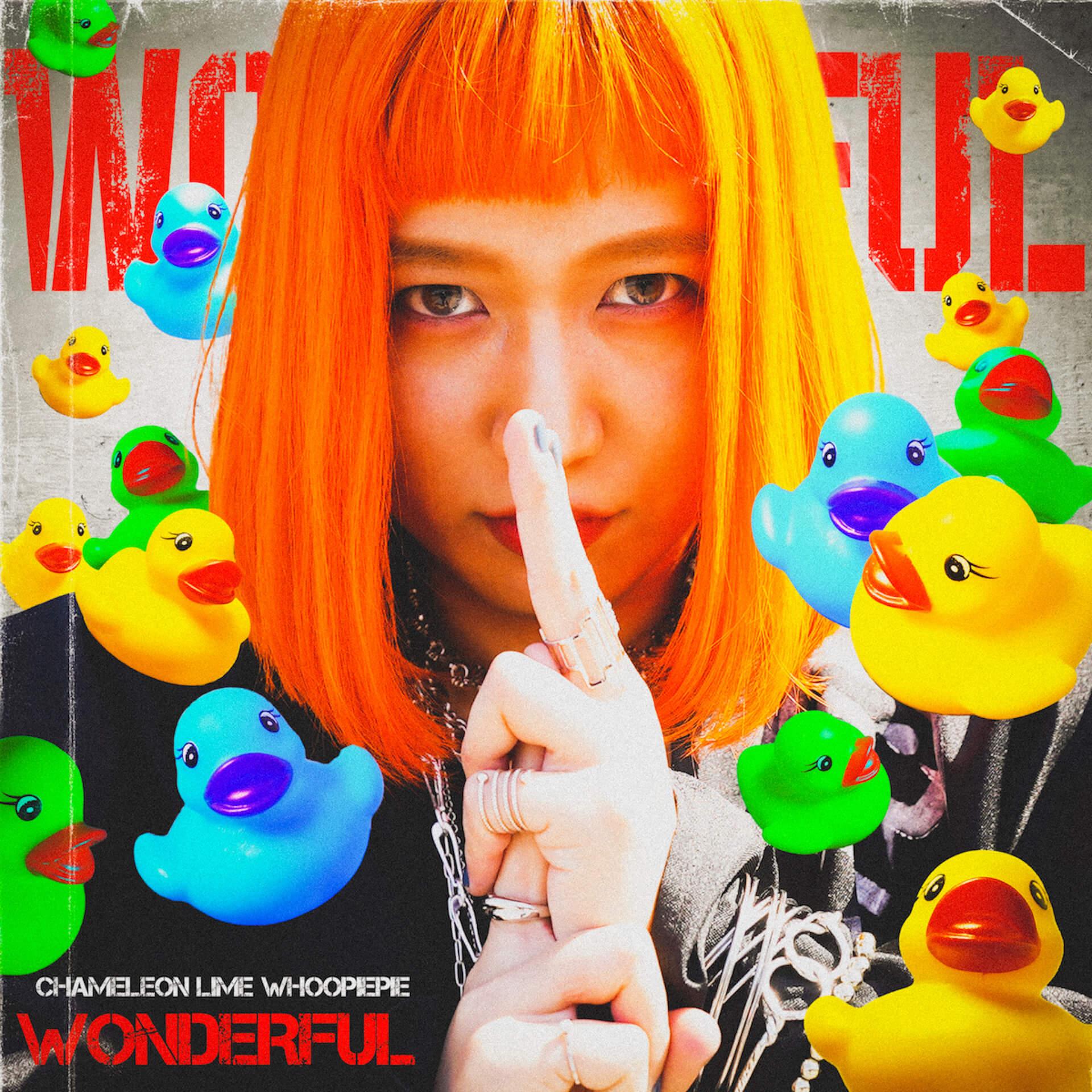 """新世代のニューアイコン、カメレオン・ライム・ウーピーパイの新曲""""Wonderful""""が配信リリース&MVも公開! music210421_chameleon-lime-whoopiepie-210421_2"""