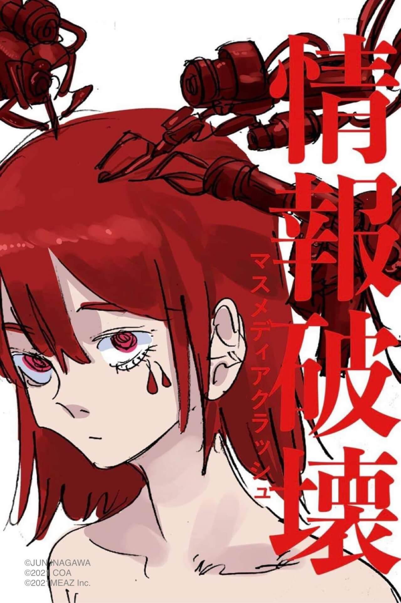 JUN INAGAWAの初作品集『情報破壊 マスメディアクラッシュ』がSHIBUYA TSUTAYAにて発売決定! art210423_juninagawa-210423_2