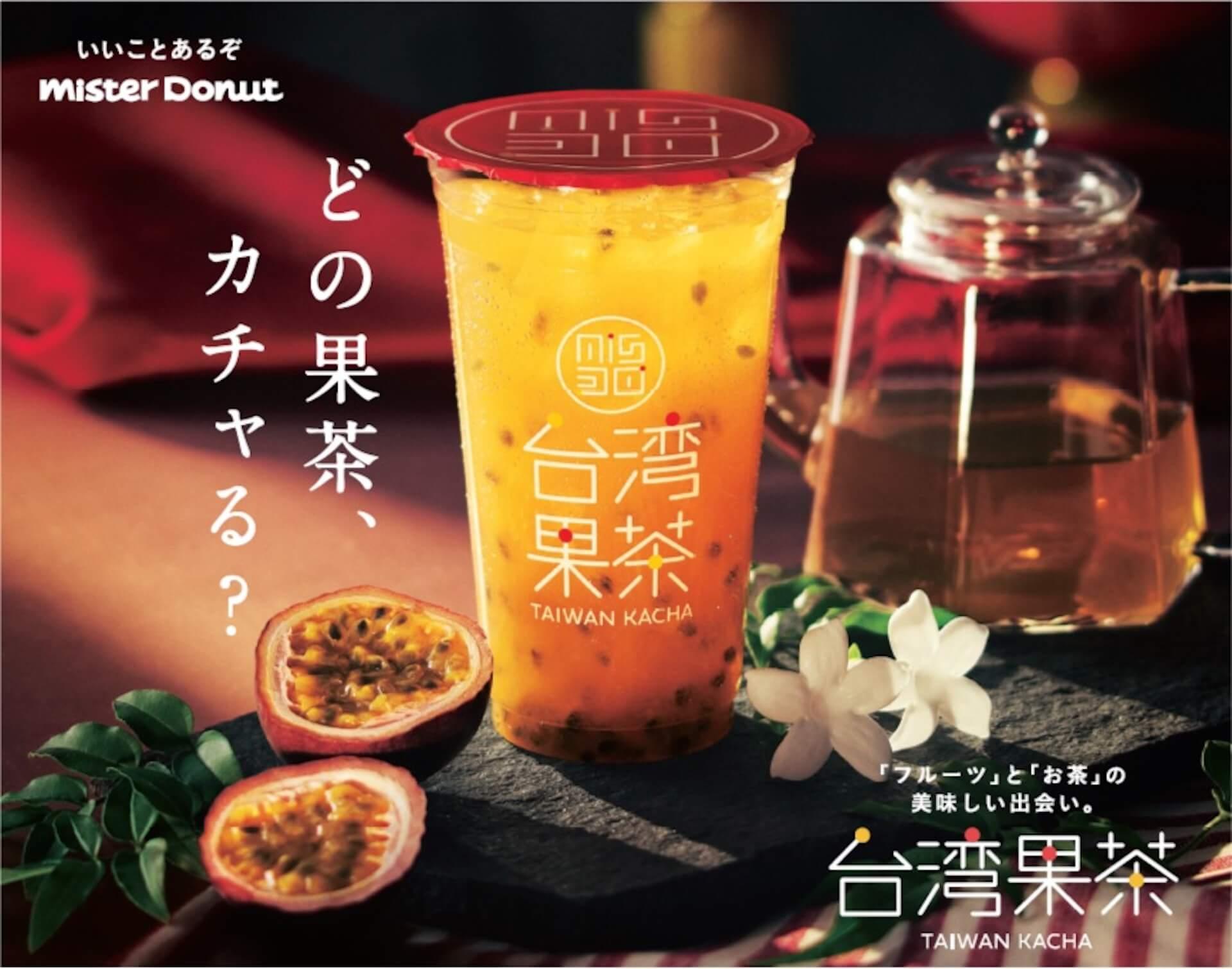 """ミスドから""""カチャカチャ""""振って飲むフルーツティ「台湾果茶」期間限定販売!ギフトチケット(ギフティ)1,000円分がもらえるキャンペーンも実施 gourmet210423_misterdonut-210423_1"""