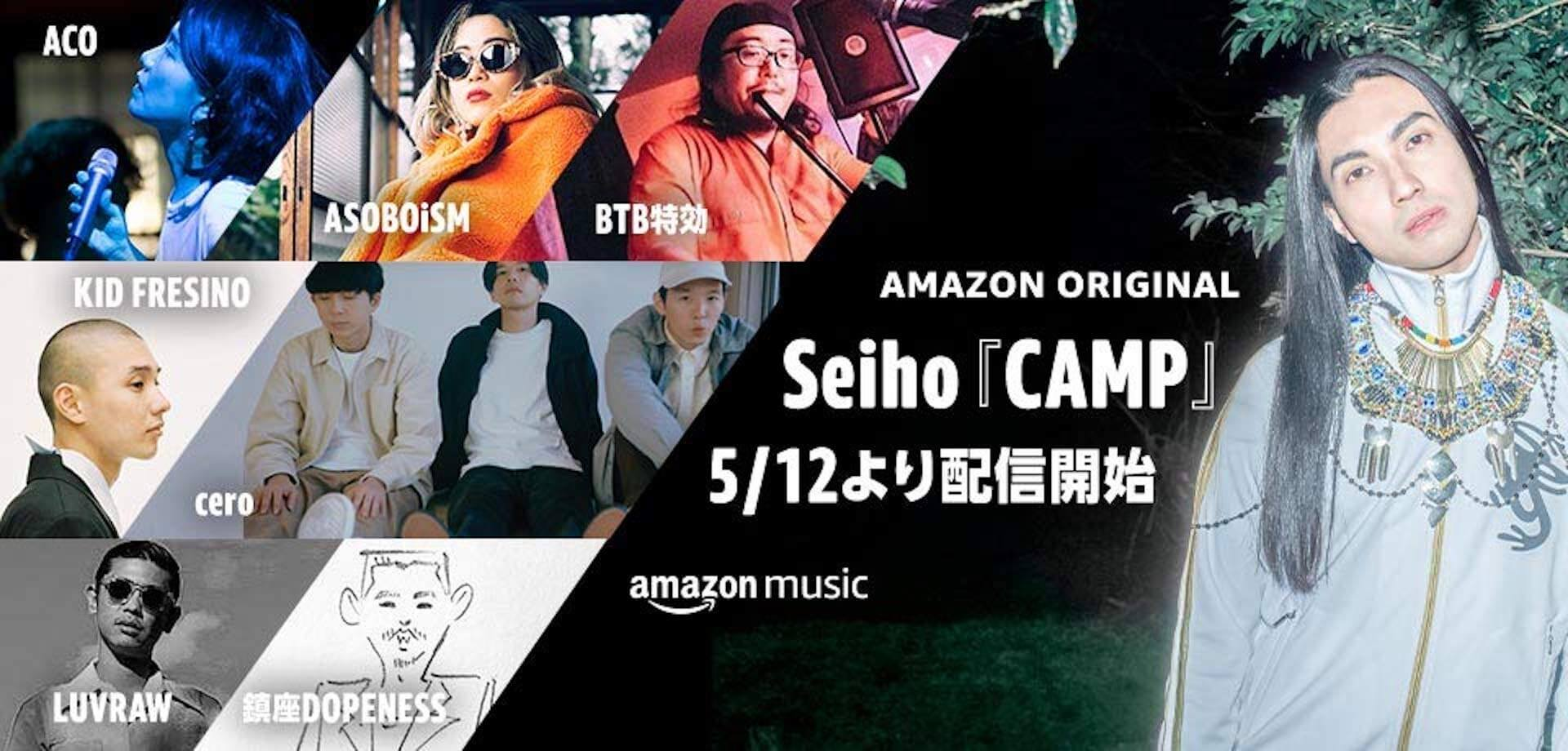 Amazon MusicからSeihoによるミニアルバム『CAMP』が独占配信決定!ACO、KID FRESINO、鎮座DOPENESSらが参加 music210427_camp-210427_1
