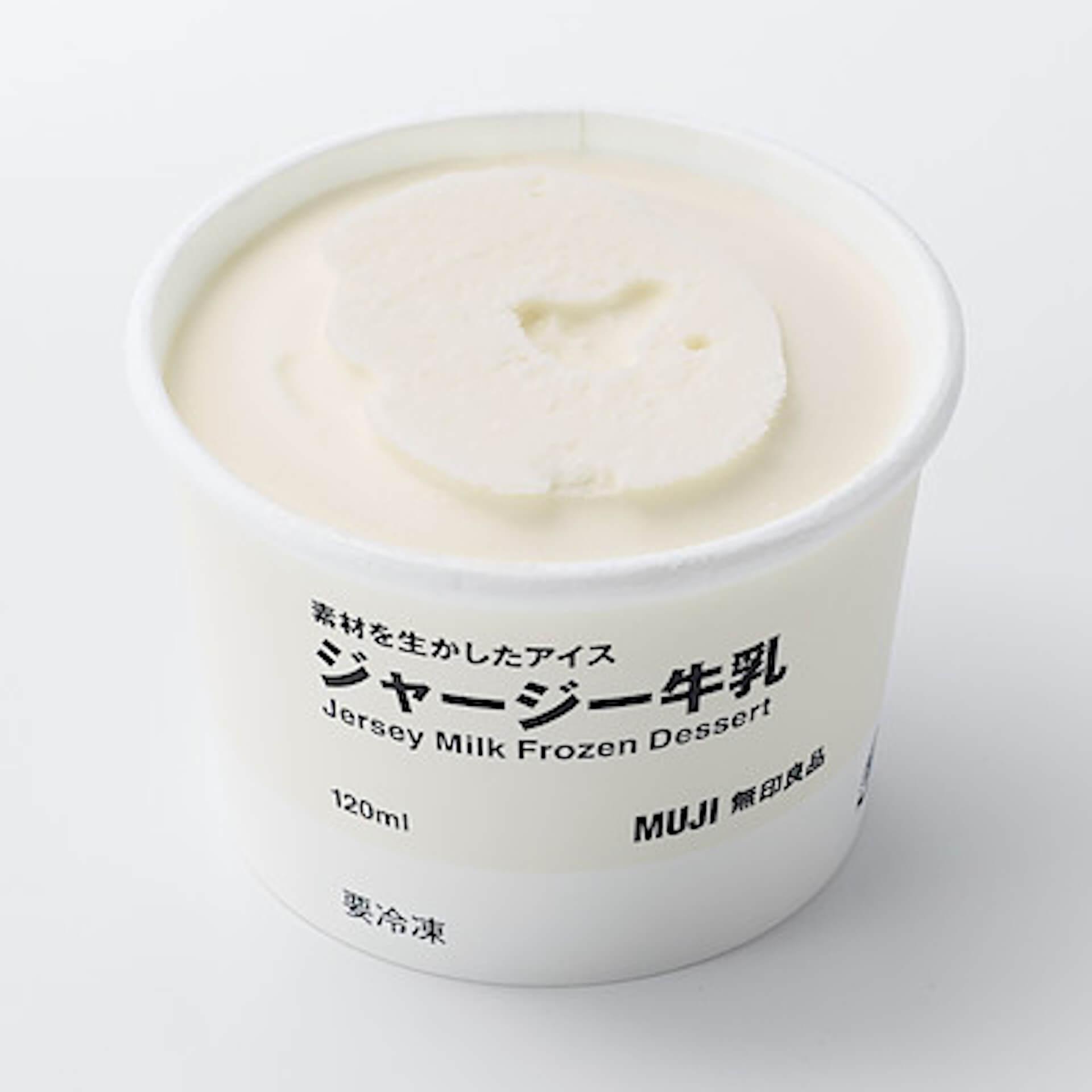 無印良品の新しい冷凍食品「素材を生かしたアイス・ソルベ」が新発売!ジャージー牛乳やいちごなど4つのフレーバー登場 gourmet210428_muji-210428_2