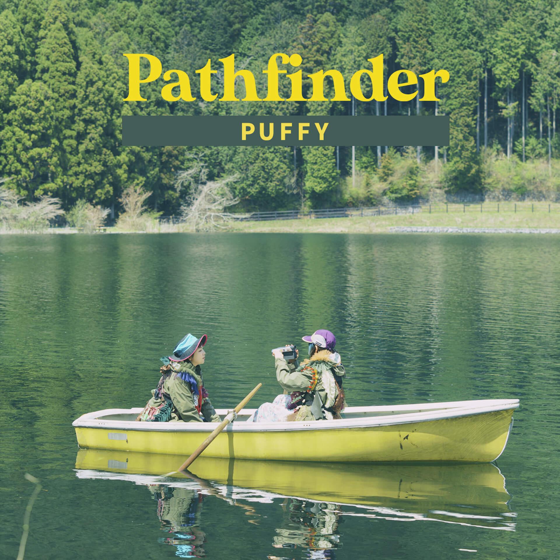 "PUFFYがコロンビア「ESCAPE with Columbia」のコンセプトをテーマにした楽曲""Pathfinder""を発表!作編曲に生形真一 music210428_columbia-puffy-210428_1"