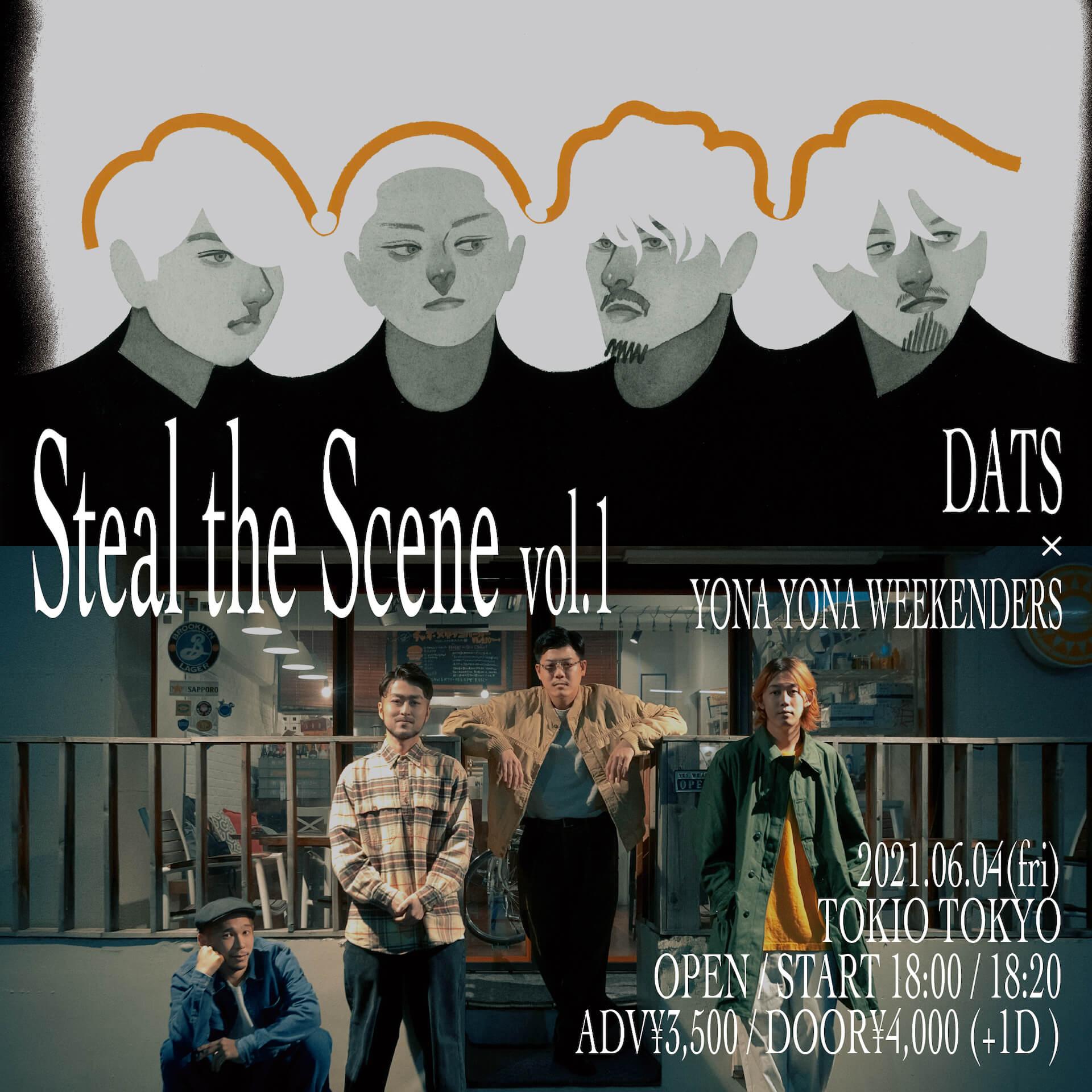 2マンライブ企画<Steal the Scene>が開催に!第1弾はDATS×YONA YONA WEEKENDERS music210506_steal-the-scene-210506_1