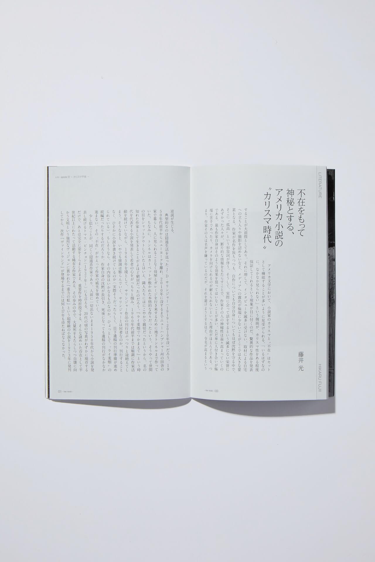 サイバーロマンティック文芸誌『new-mondo magazine』第2号が発売中!カワグチジン、黒柳勝喜、下津光史らが参加 art210511_new-mondo-210511_5