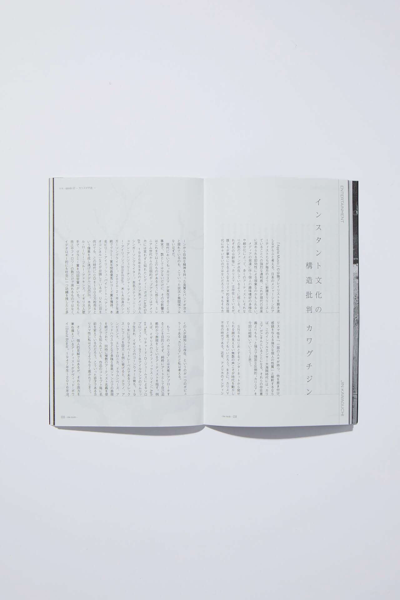 サイバーロマンティック文芸誌『new-mondo magazine』第2号が発売中!カワグチジン、黒柳勝喜、下津光史らが参加 art210511_new-mondo-210511_6