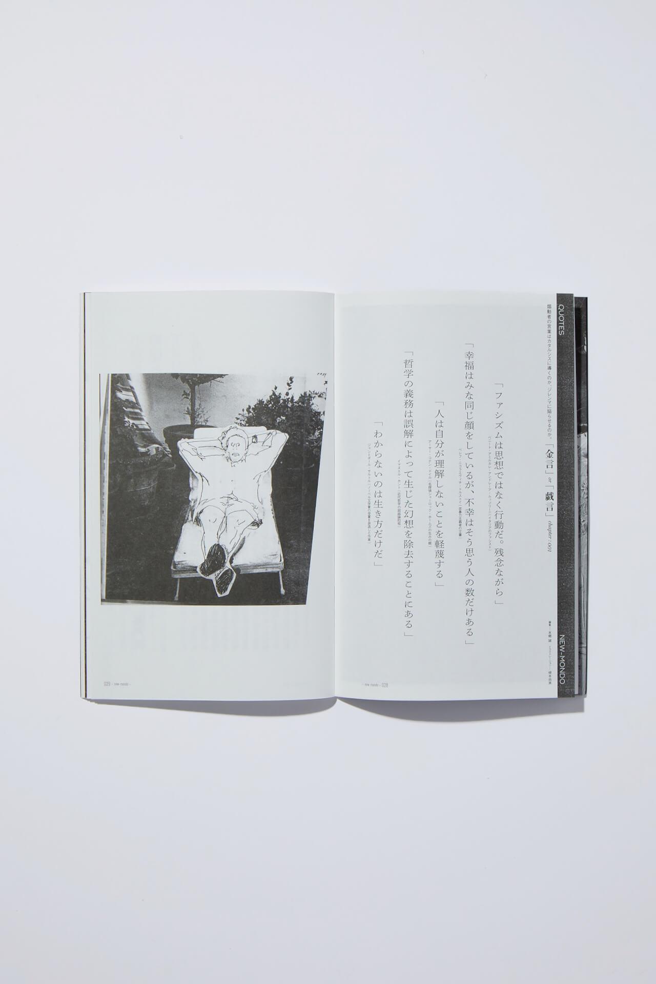 サイバーロマンティック文芸誌『new-mondo magazine』第2号が発売中!カワグチジン、黒柳勝喜、下津光史らが参加 art210511_new-mondo-210511_7
