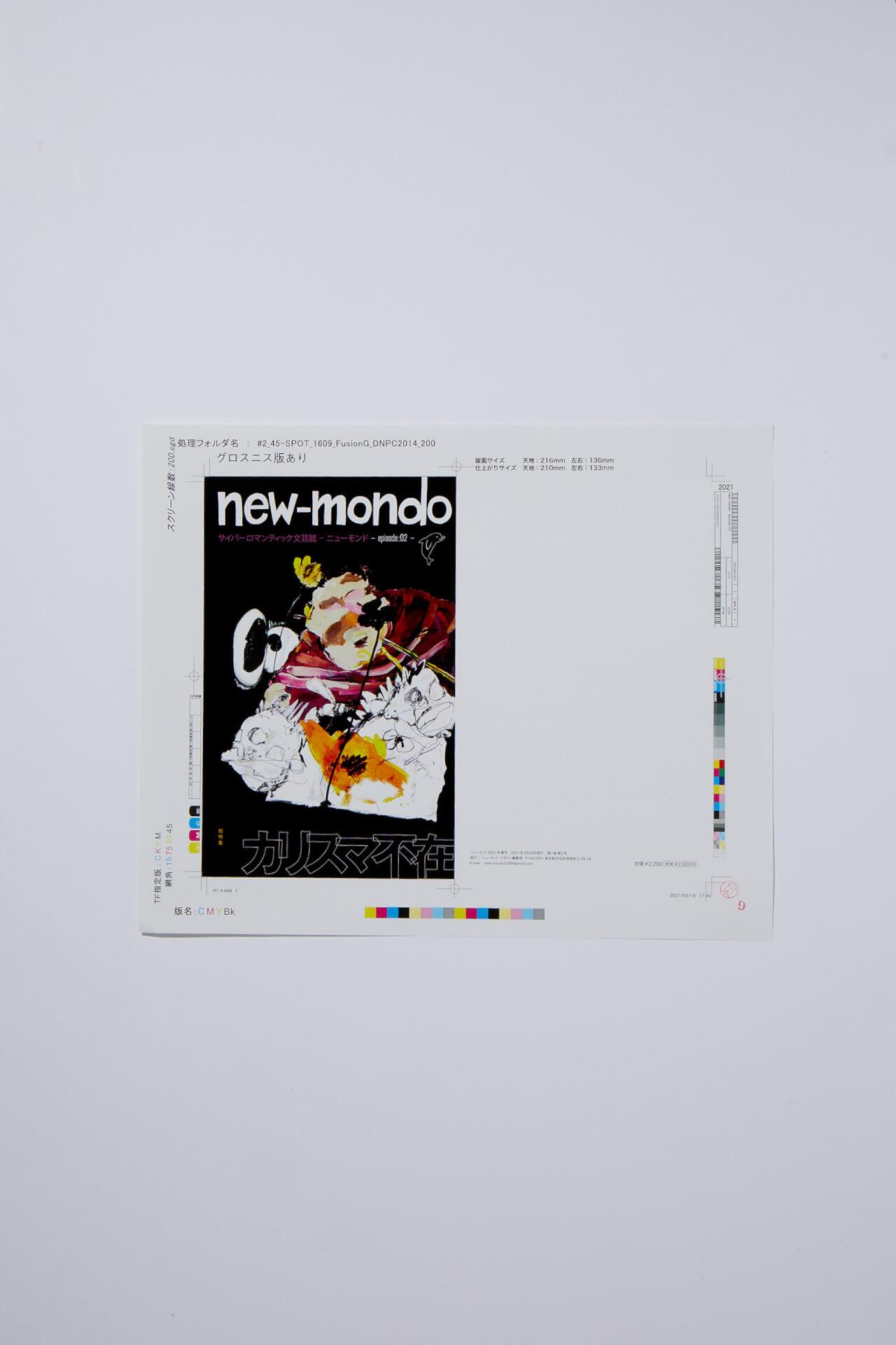 サイバーロマンティック文芸誌『new-mondo magazine』第2号が発売中!カワグチジン、黒柳勝喜、下津光史らが参加 art210511_new-mondo-210511_10