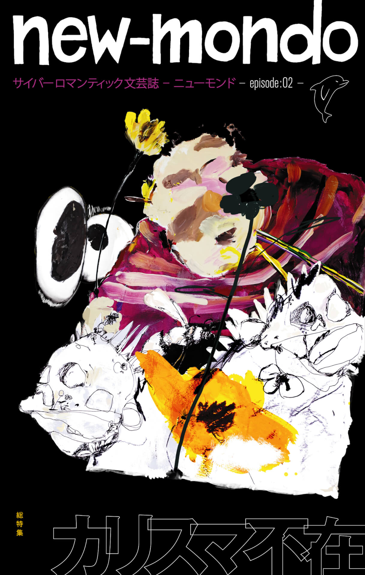 サイバーロマンティック文芸誌『new-mondo magazine』第2号が発売中!カワグチジン、黒柳勝喜、下津光史らが参加 art210511_new-mondo-210511_1