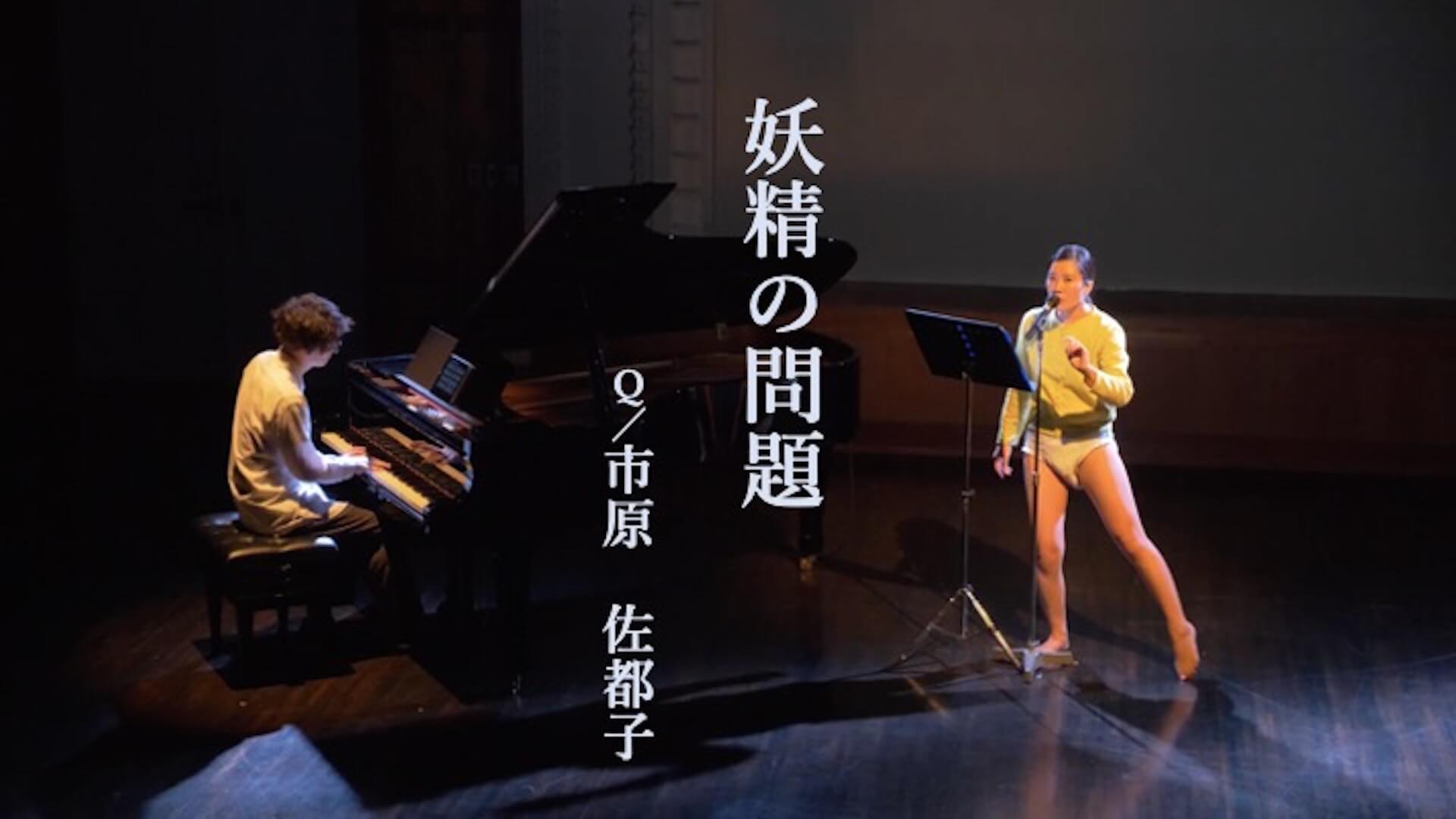 演劇『妖精の問題』が中国とインドネシアの2ヶ国にてオンライン上映決定!劇作家・市原佐都子率いる「Q」による初のオンライン海外ツアー art210512_yousei-no-mondai-210512_4