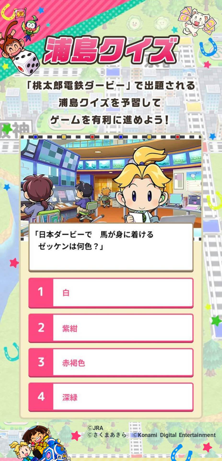JRAと桃太郎電鉄が日本ダービーでコラボ!1万円分の電子マネーギフトが当たるTwitterキャンペーンも実施 tech210517_jra-momotetsu-210517_2