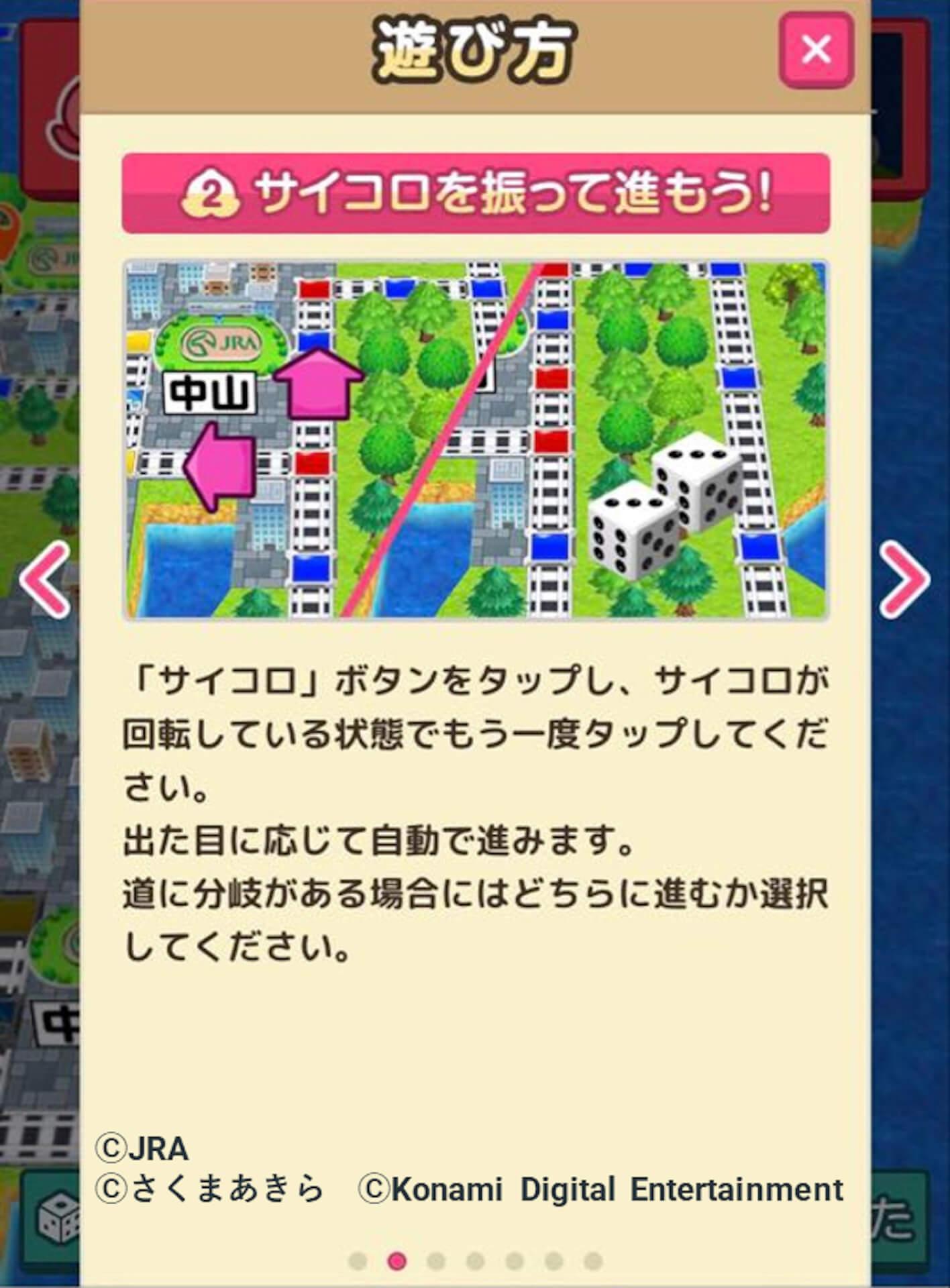 JRAと桃太郎電鉄が日本ダービーでコラボ!1万円分の電子マネーギフトが当たるTwitterキャンペーンも実施 tech210517_jra-momotetsu-210517_3