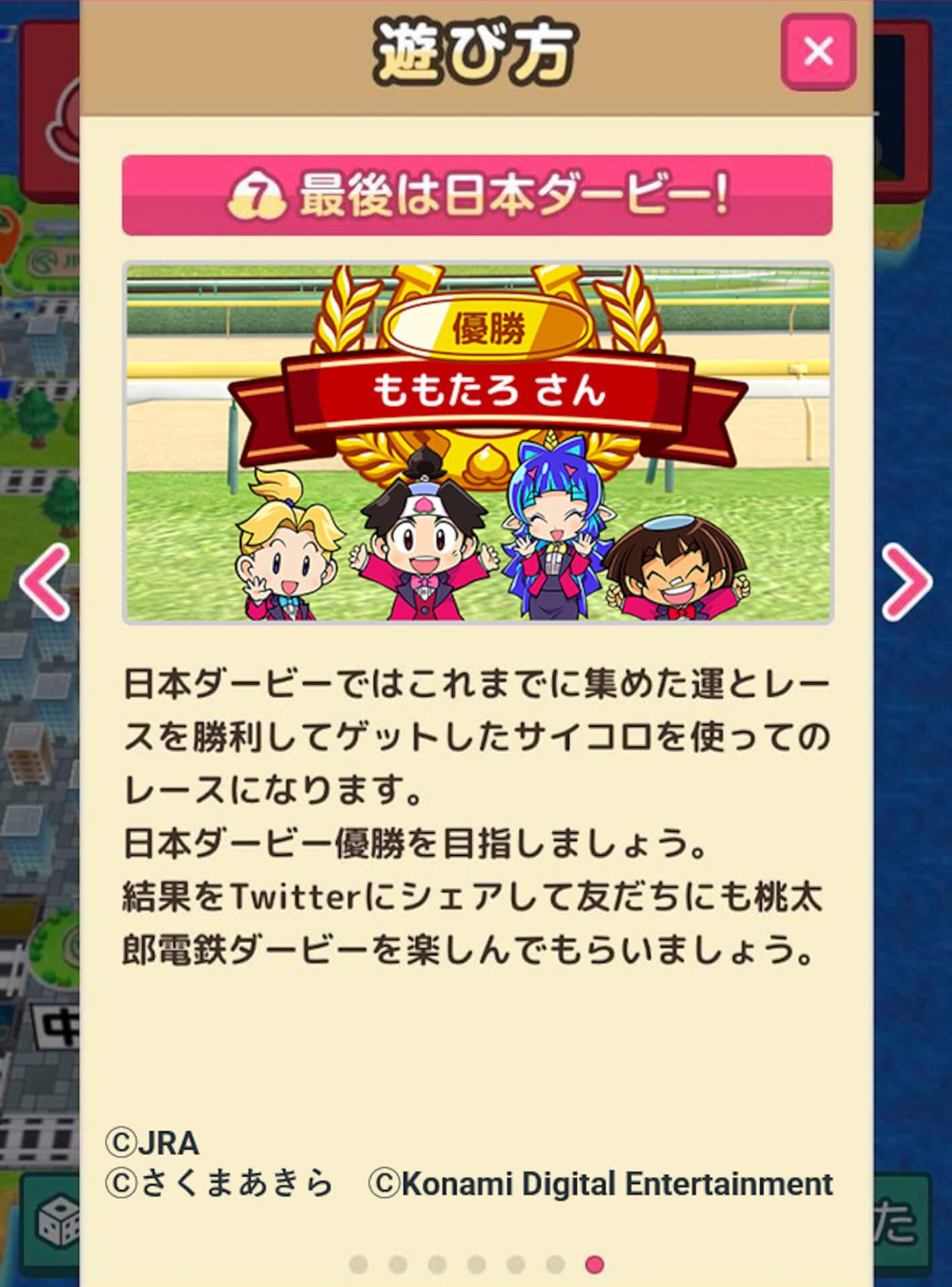 JRAと桃太郎電鉄が日本ダービーでコラボ!1万円分の電子マネーギフトが当たるTwitterキャンペーンも実施 tech210517_jra-momotetsu-210517_5