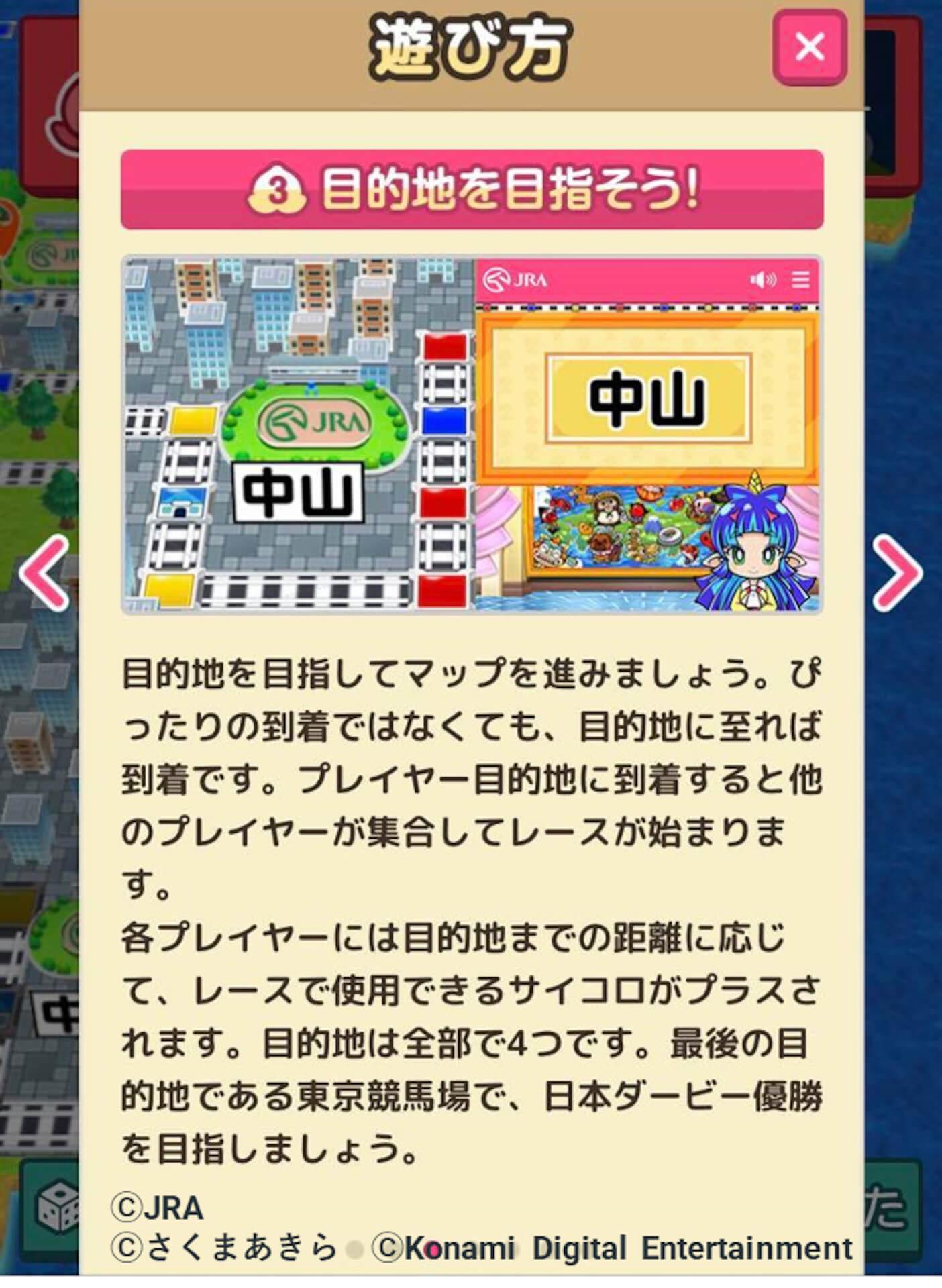 JRAと桃太郎電鉄が日本ダービーでコラボ!1万円分の電子マネーギフトが当たるTwitterキャンペーンも実施 tech210517_jra-momotetsu-210517_6