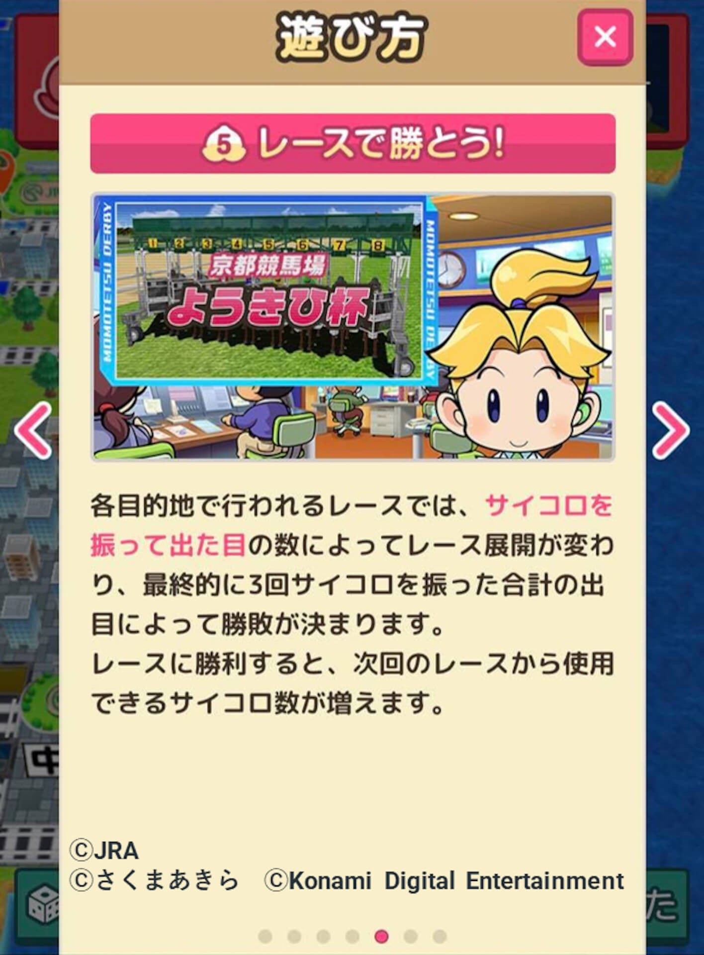 JRAと桃太郎電鉄が日本ダービーでコラボ!1万円分の電子マネーギフトが当たるTwitterキャンペーンも実施 tech210517_jra-momotetsu-210517_7