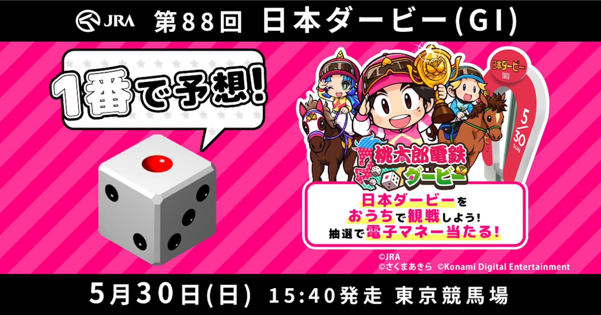 JRAと桃太郎電鉄が日本ダービーでコラボ!1万円分の電子マネーギフトが当たるTwitterキャンペーンも実施 tech210517_jra-momotetsu-210517_8