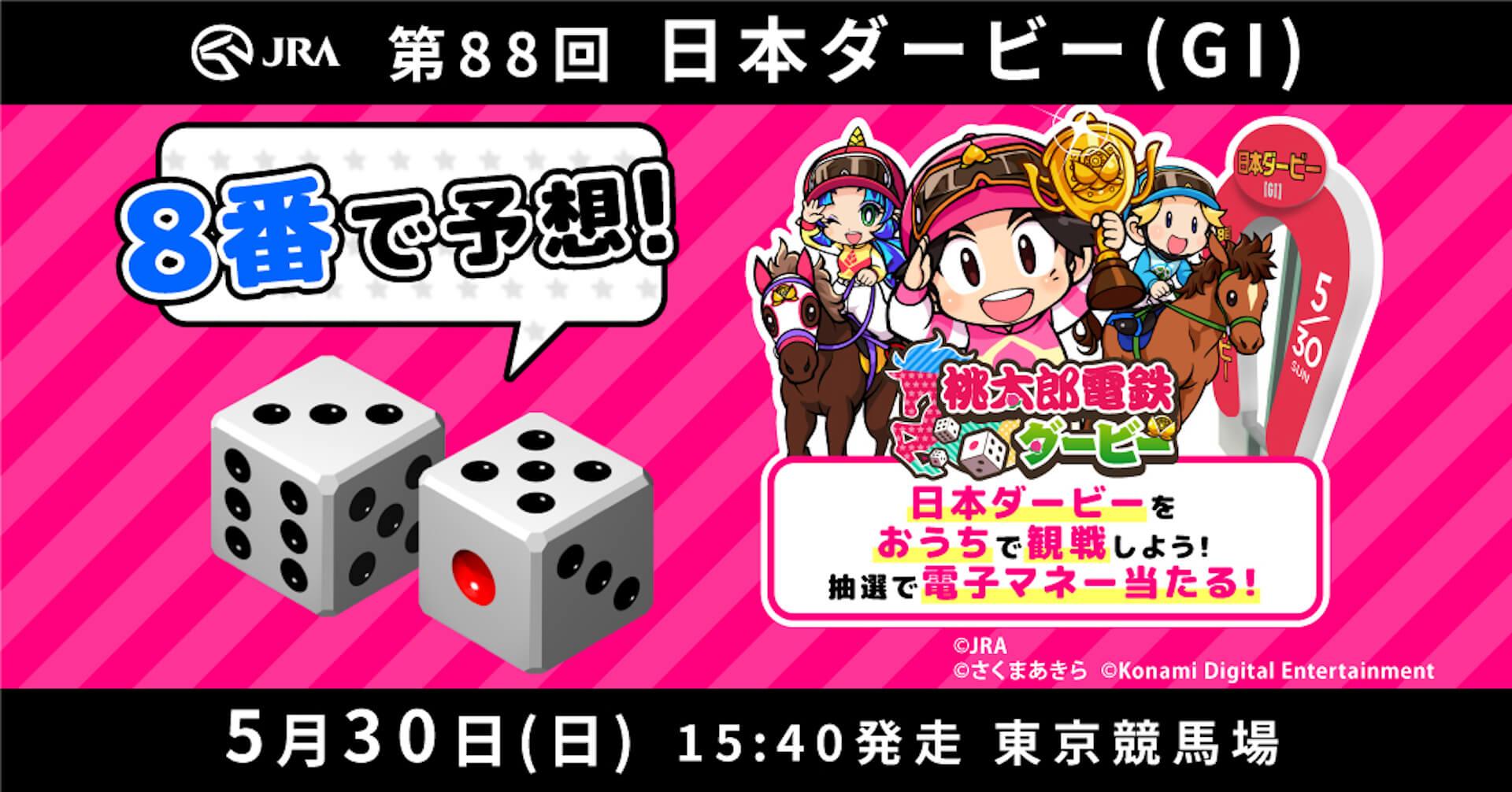 JRAと桃太郎電鉄が日本ダービーでコラボ!1万円分の電子マネーギフトが当たるTwitterキャンペーンも実施 tech210517_jra-momotetsu-210517_9