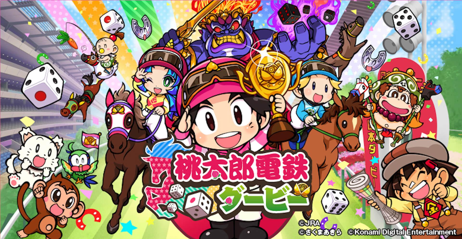 JRAと桃太郎電鉄が日本ダービーでコラボ!1万円分の電子マネーギフトが当たるTwitterキャンペーンも実施 tech210517_jra-momotetsu-210517_10