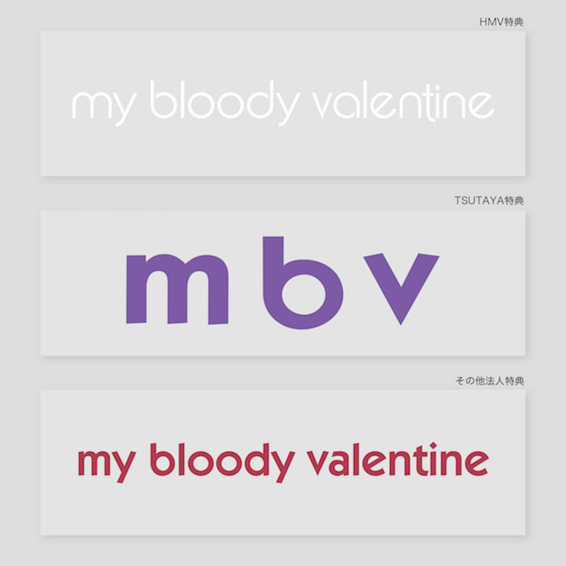 My Bloody Valentine新装盤CDとLPがいよいよ今週発売!レコードショップ別の各種特典が解禁 music210517_mybloodyvalentine-210517_4