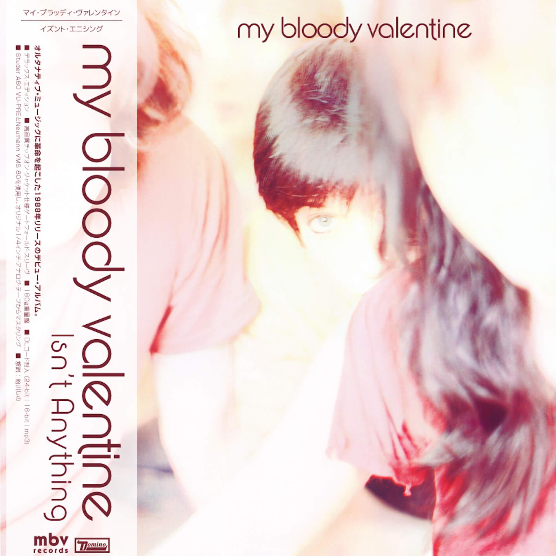 My Bloody Valentine新装盤CDとLPがいよいよ今週発売!レコードショップ別の各種特典が解禁 music210517_mybloodyvalentine-210517_21