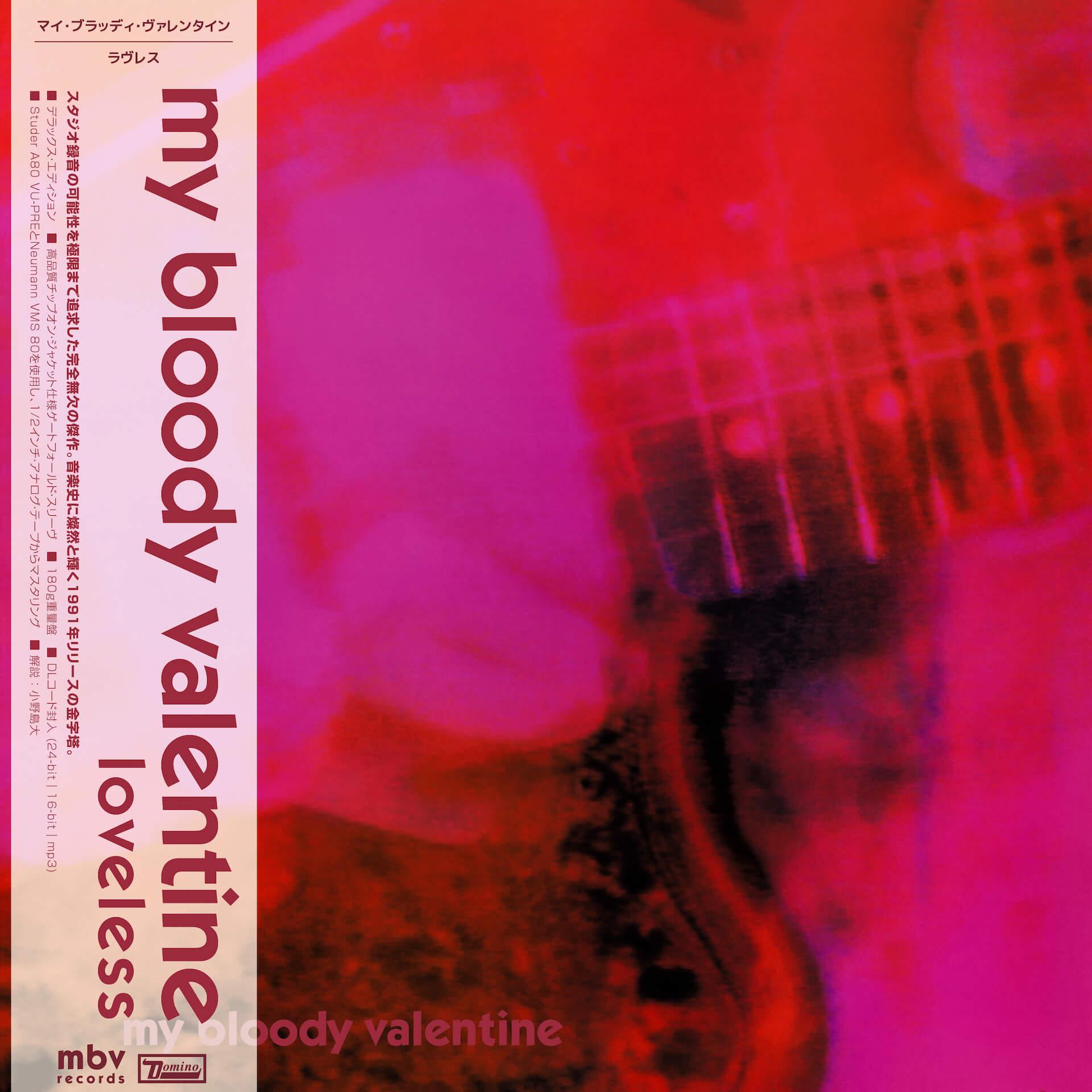 My Bloody Valentine新装盤CDとLPがいよいよ今週発売!レコードショップ別の各種特典が解禁 music210517_mybloodyvalentine-210517_22
