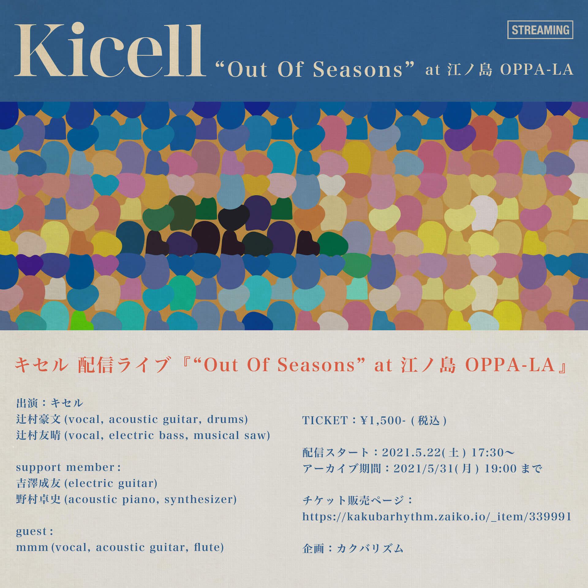 """キセルのワンマンライブ<""""Out Of Seasons"""" at 江ノ島 OPPA-LA>が配信決定!ビルボード公演と同編成バンドで実現 music210518_kicell-210518_2"""