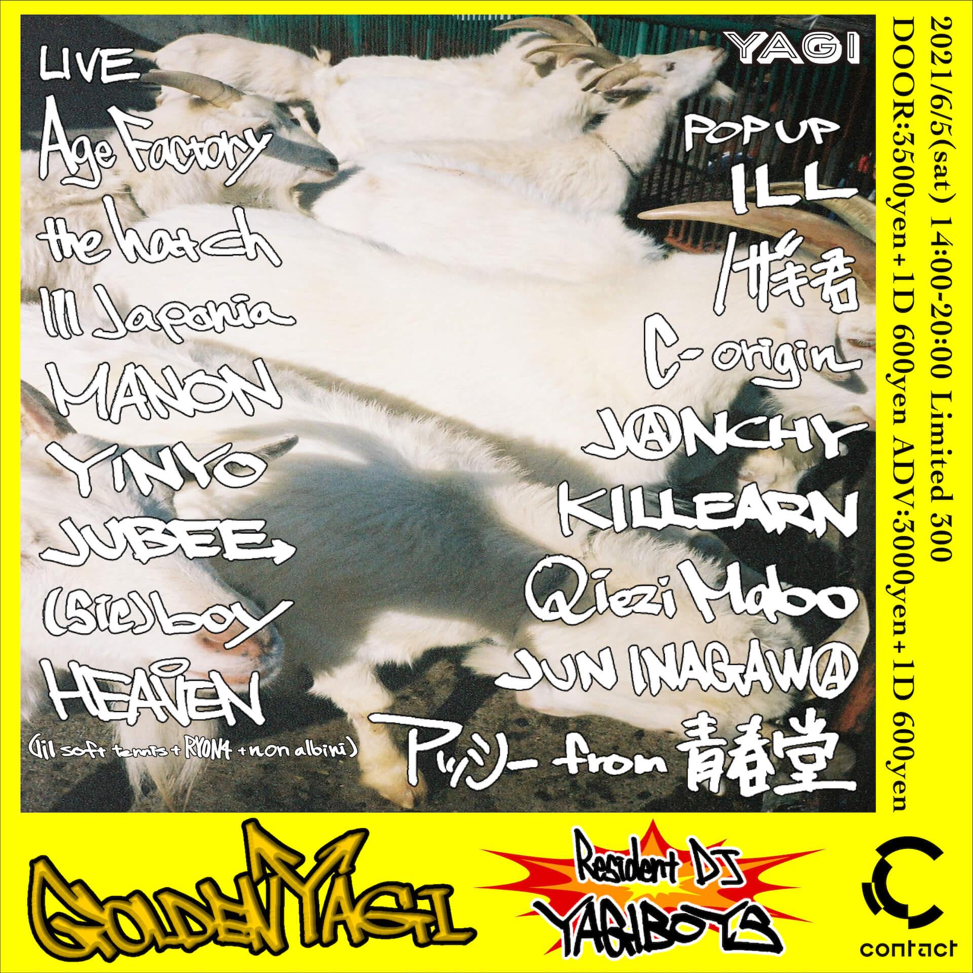 オカモトレイジがキュレーションするイベント<YAGI GOLDEN>が渋谷Contactにて開催決定!Age Factory、the hatch、Ill Japoniaらが出演 music210520_yagi-golden-210520_1