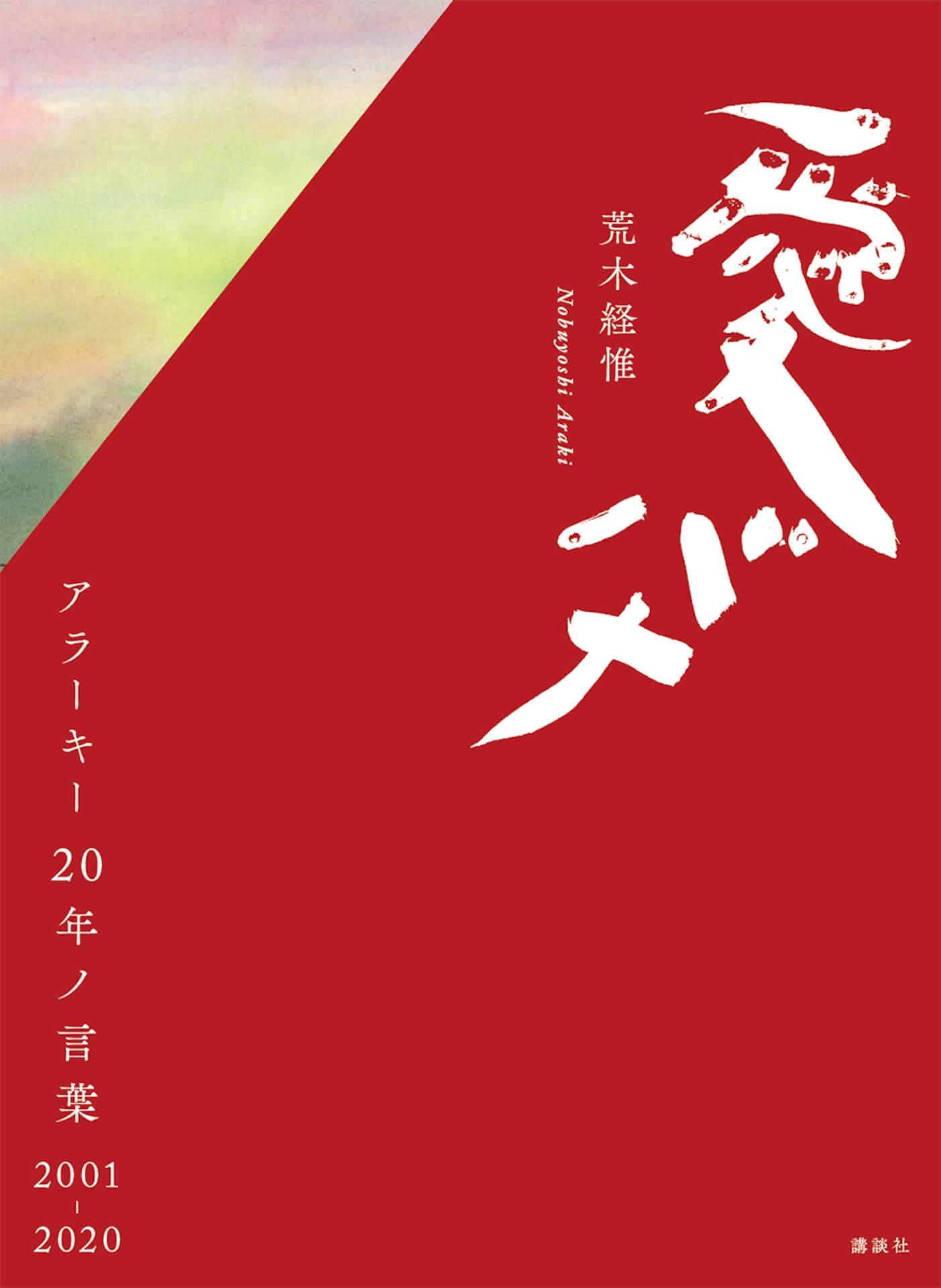 """""""アラーキー""""こと写真家・荒木経惟の20年間の名言と生涯の名作を集めた保存版「写真言集」が81歳の誕生日に発売! art210525_nobuyoshi-araki-210525_2"""