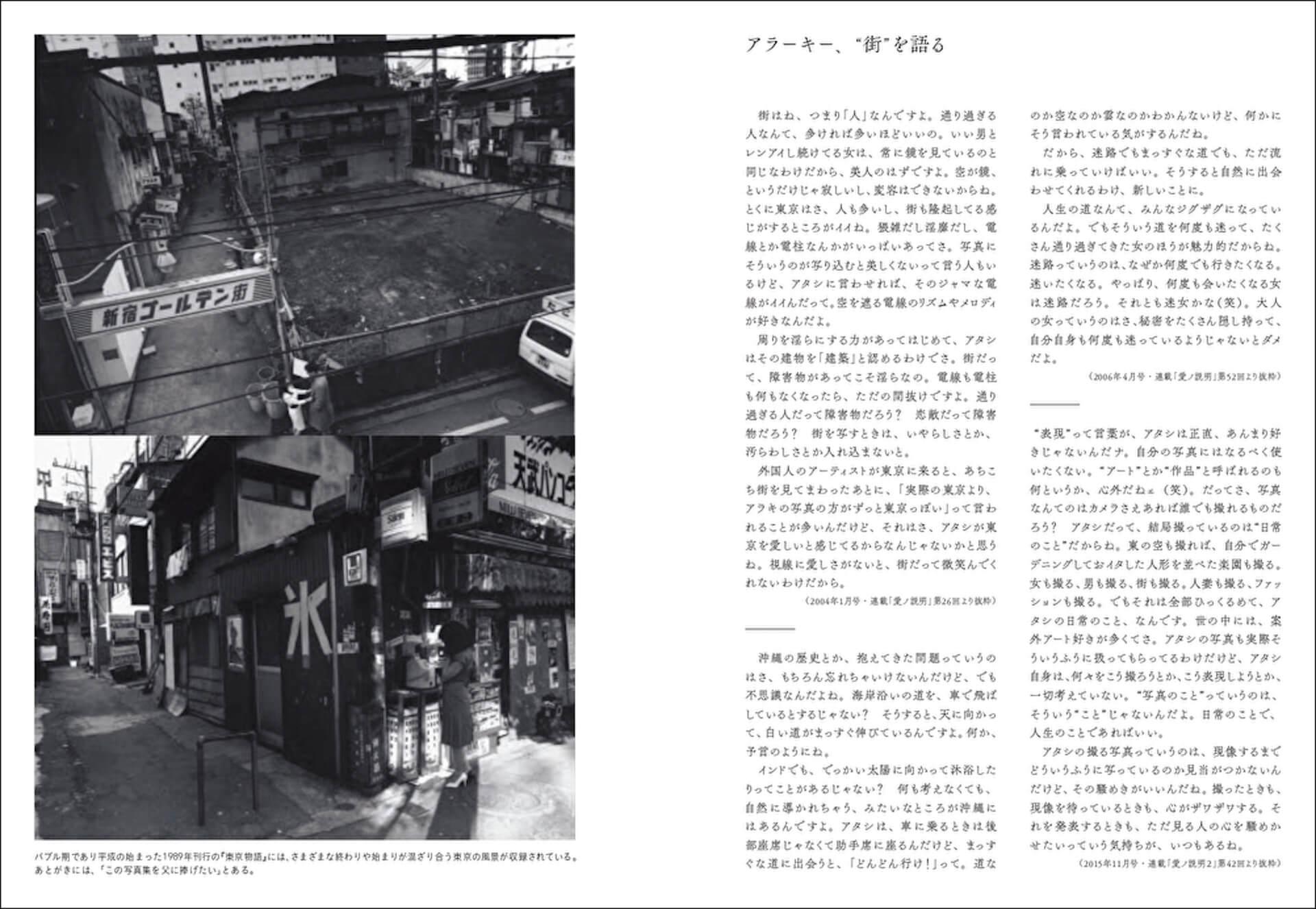 """""""アラーキー""""こと写真家・荒木経惟の20年間の名言と生涯の名作を集めた保存版「写真言集」が81歳の誕生日に発売! art210525_nobuyoshi-araki-210525_4"""