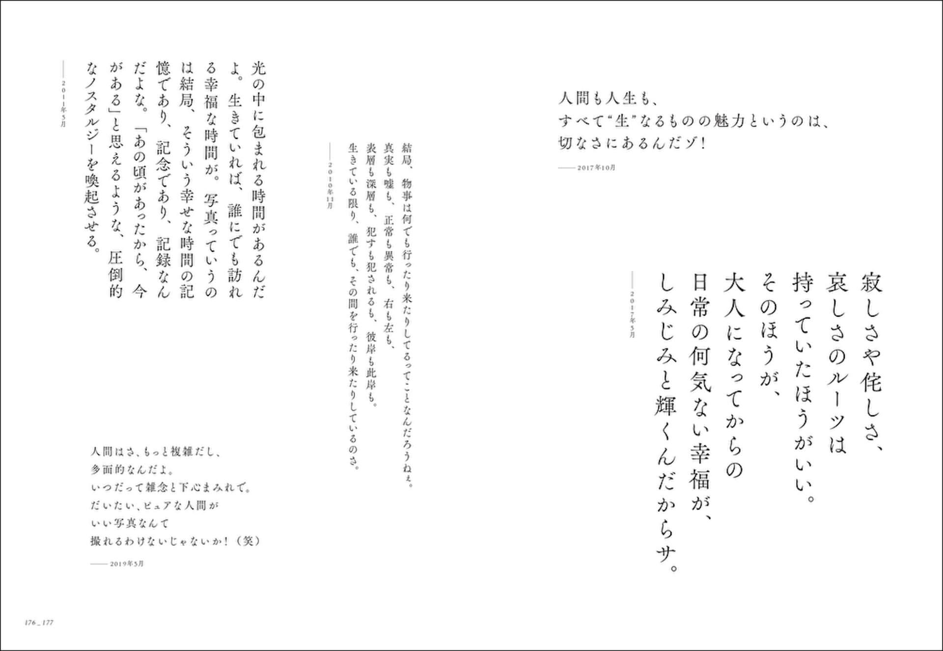 """""""アラーキー""""こと写真家・荒木経惟の20年間の名言と生涯の名作を集めた保存版「写真言集」が81歳の誕生日に発売! art210525_nobuyoshi-araki-210525_6"""