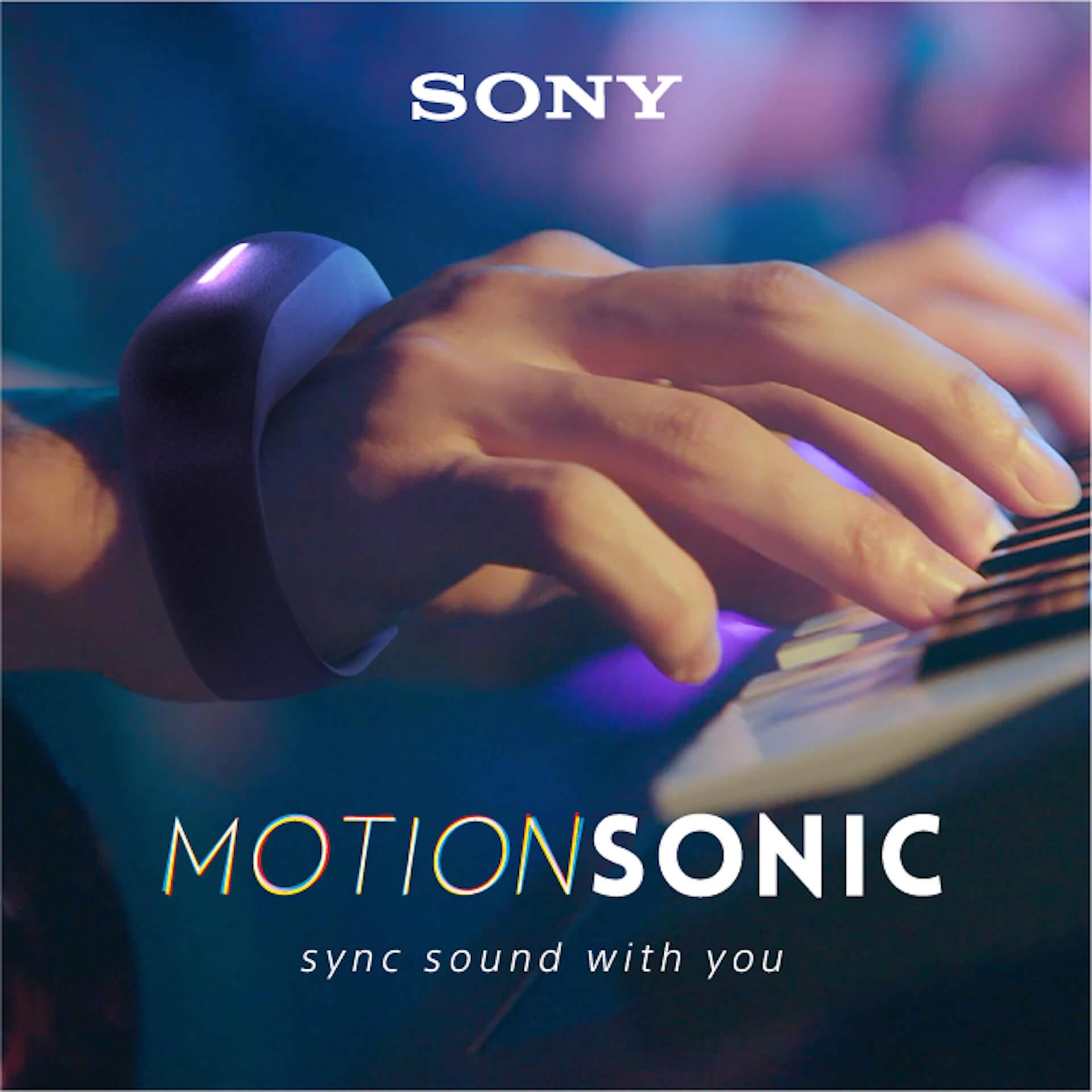 Sonyより体の動きで音を変化させるエフェクター「MOTION SONIC」が登場!Indiegogoにてクラウドファンディングの募集開始 music210531_sony-motion-sonic-210531_1