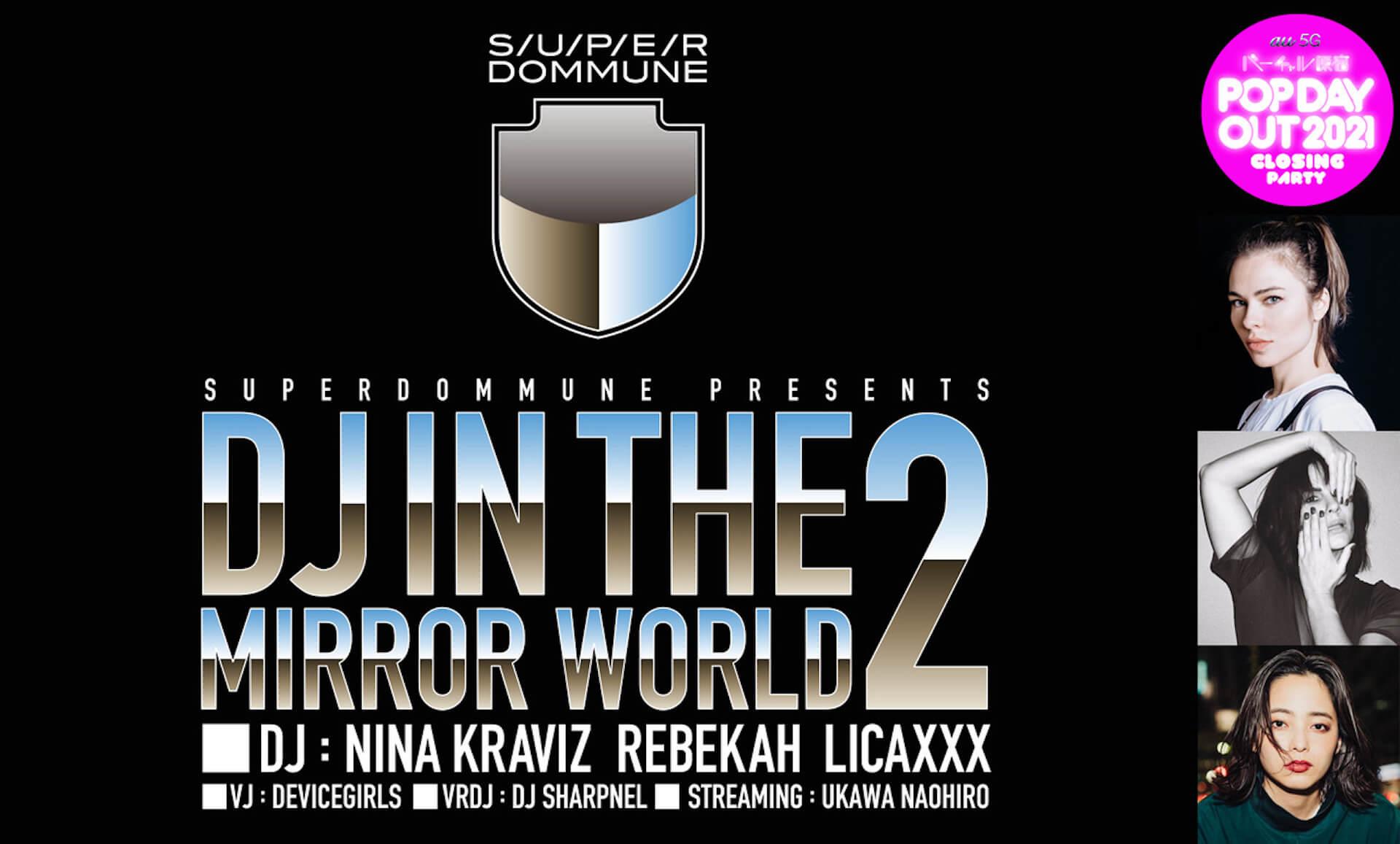 Nina Kraviz、Rebekah、Licaxxxが登場した<DJ IN THE MIRROR WORLD VOL.2>DJイベントのフル尺映像がアーカイブとして公開中! music210603_virtualharajuku_1